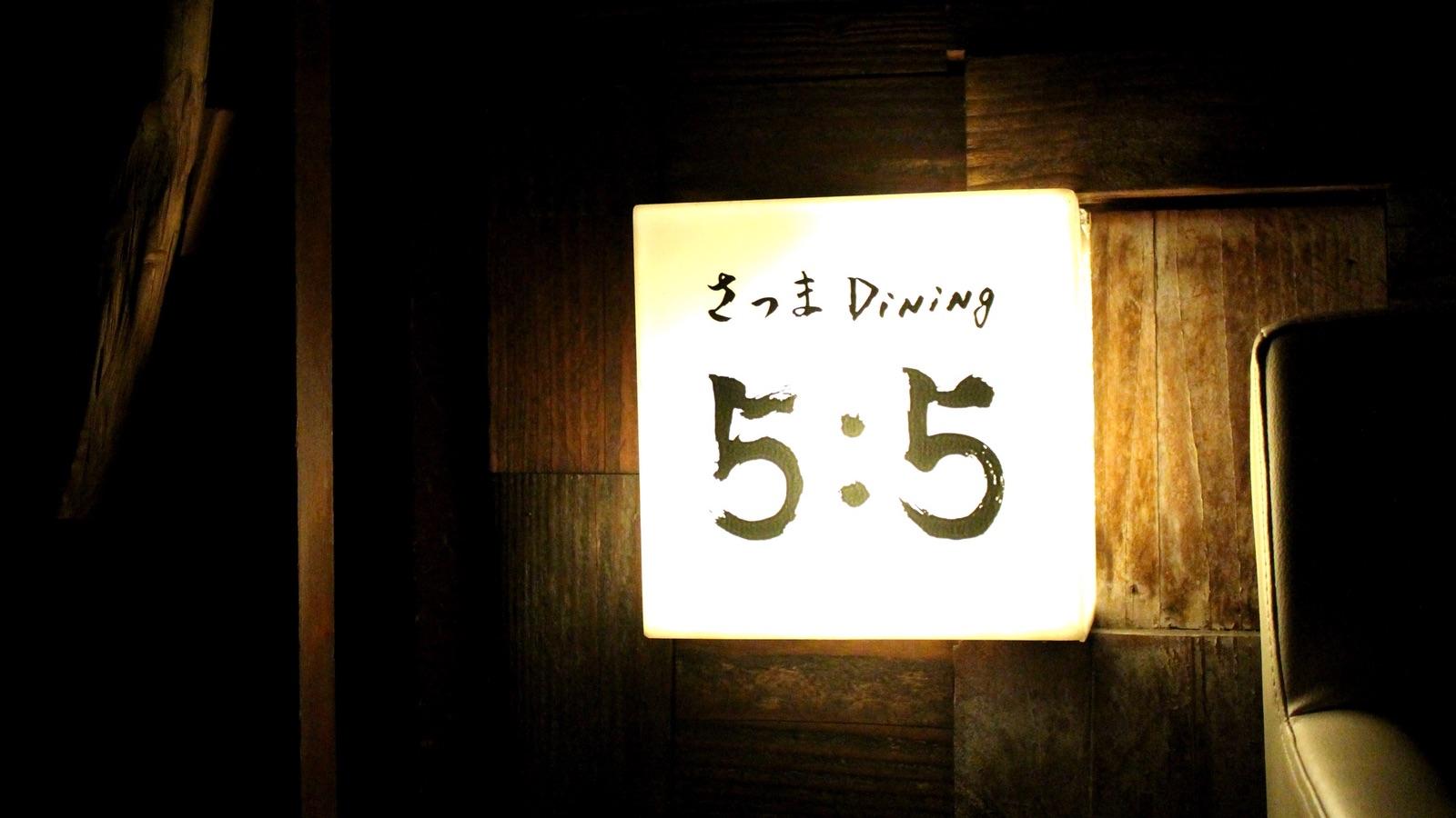 さつまダイニング5:5の看板